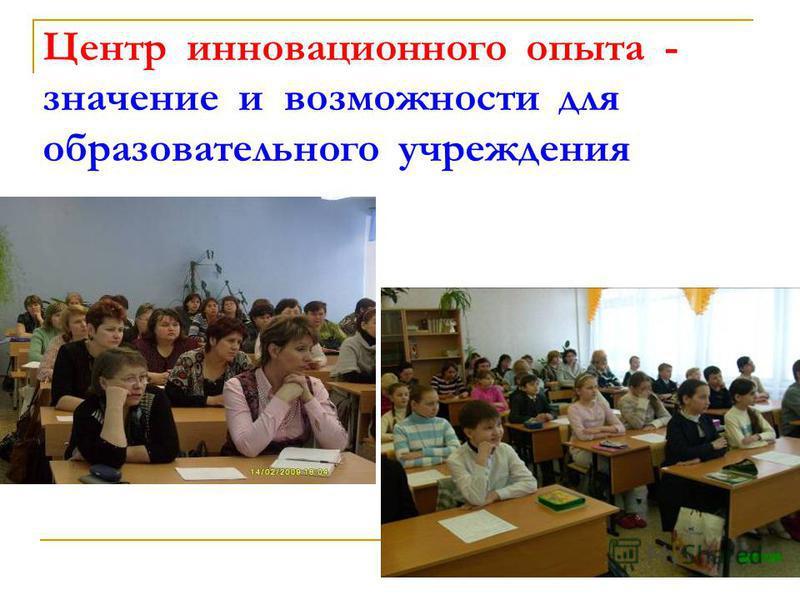 Центр инновационного опыта - значение и возможности для образовательного учреждения
