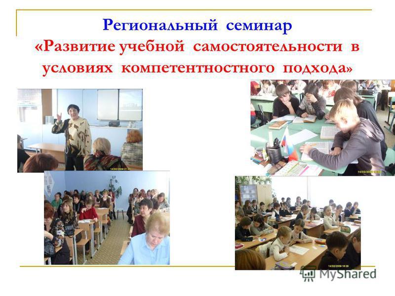 Региональный семинар «Развитие учебной самостоятельности в условиях компетентностного подхода »