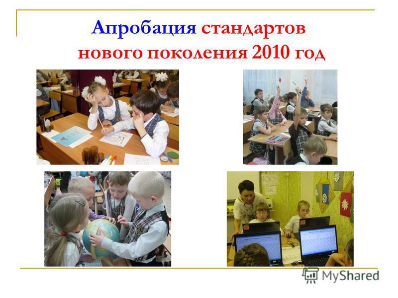 Апробация стандартов нового поколения 2010 год