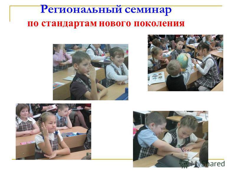 Региональный семинар по стандартам нового поколения