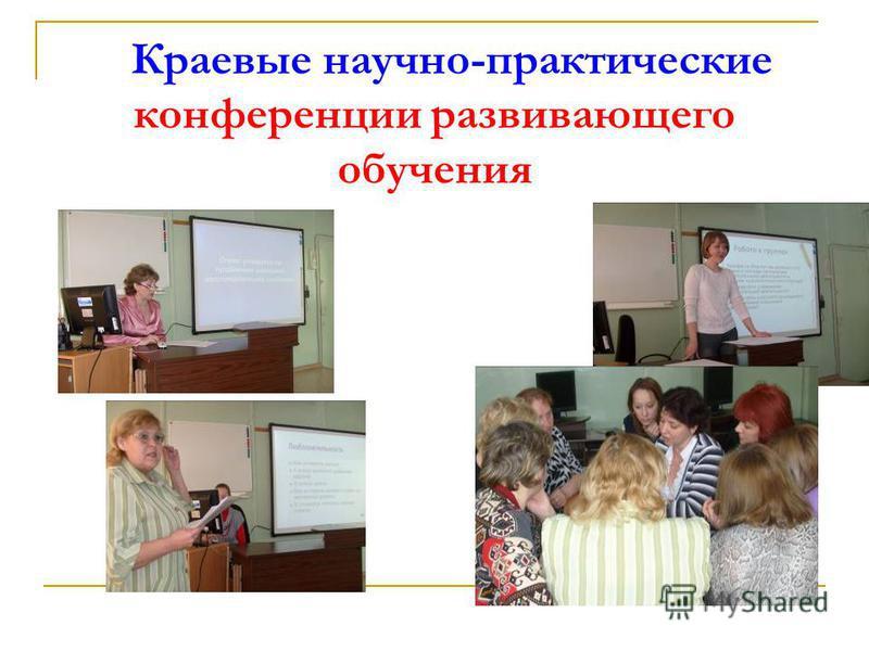Краевые научно-практические конференции развивающего обучения