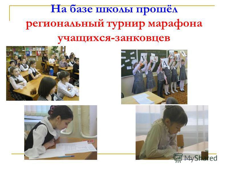 На базе школы прошёл региональный турнир марафона учащихся-занковцев