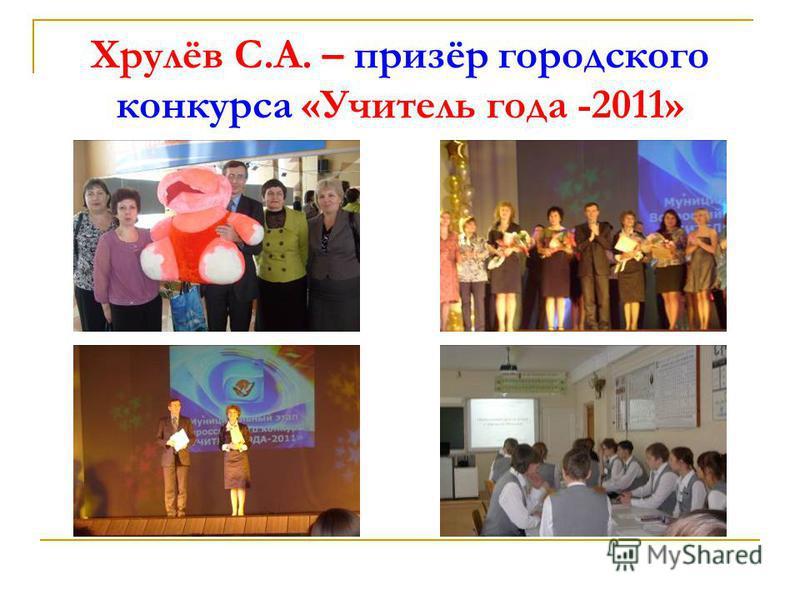 Хрулёв С.А. – призёр городского конкурса «Учитель года -2011»
