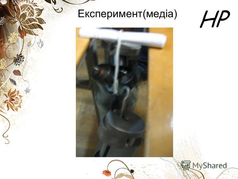 HP Експеримент(медіа)