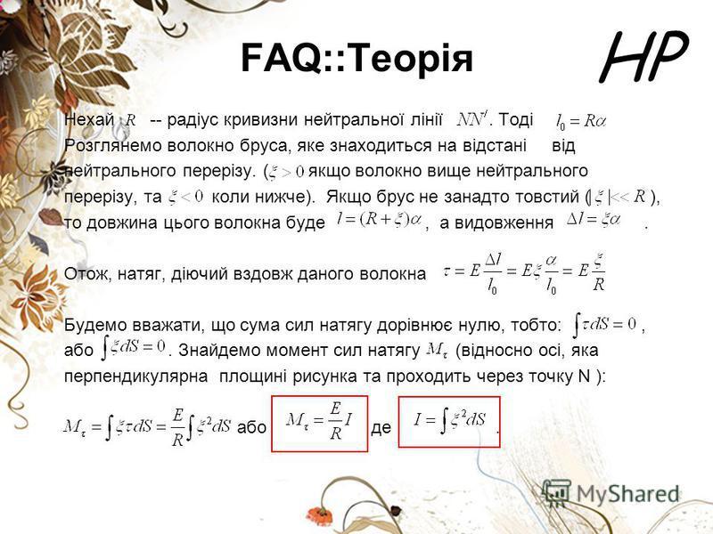 HP FAQ::Теорія Нехай -- радіус кривизни нейтральної лінії. Тоді Розглянемо волокно бруса, яке знаходиться на відстані від нейтрального перерізу. ( якщо волокно вище нейтрального перерізу, та коли нижче). Якщо брус не занадто товстий ( ), то довжина ц