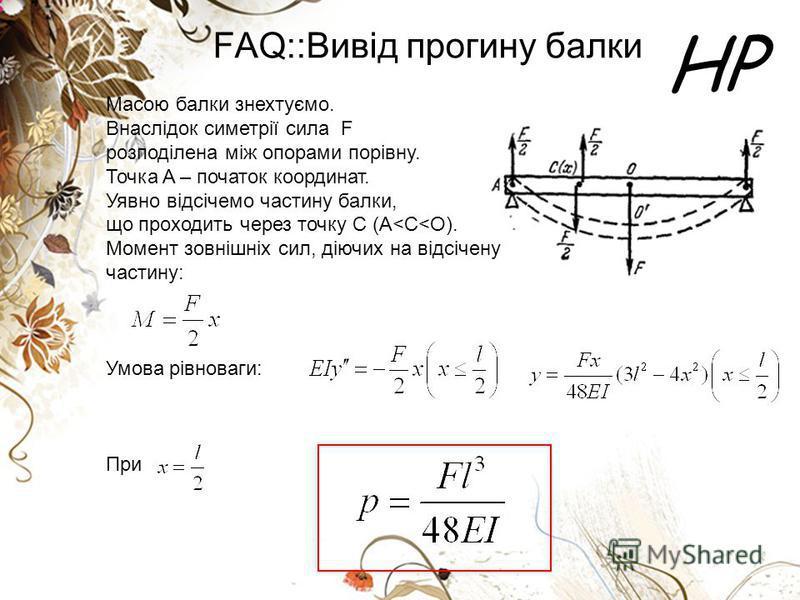 HP FAQ::Вивід прогину балки Масою балки знехтуємо. Внаслідок симетрії сила F розподілена між опорами порівну. Точка A – початок координат. Уявно відсічемо частину балки, що проходить через точку С (А<С<О). Момент зовнішніх сил, діючих на відсічену ча