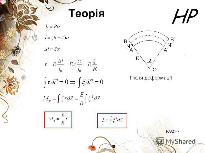 HP Теорія B` N` A A` N B O α R Після деформації FAQ>>