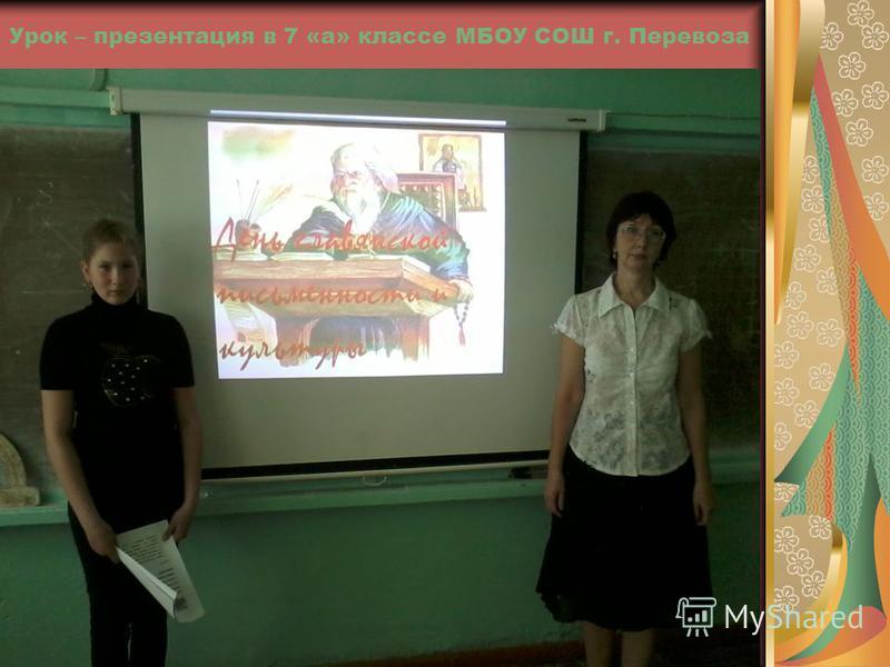 Урок – презентация в 7 «а» классе МБОУ СОШ г. Перевоза