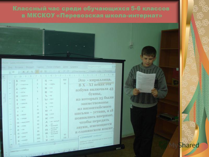 Классный час среди обучающихся 5-6 классов в МКСКОУ «Перевозская школа-интернат»