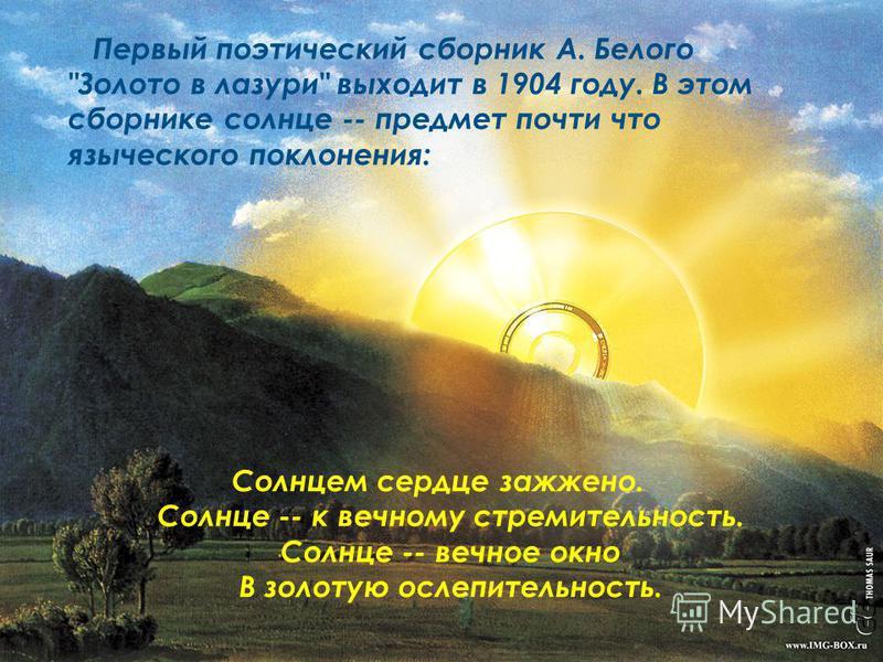 Первый поэтический сборник А. Белого