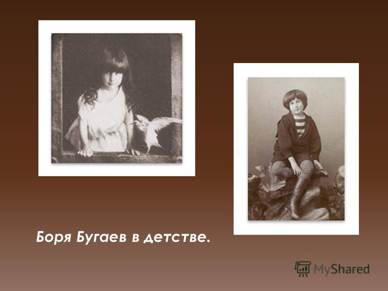 Боря Бугаев в детстве.