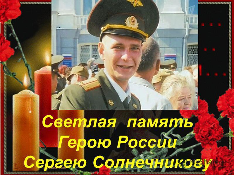 Светлая память Герою России Сергею Солнечникову
