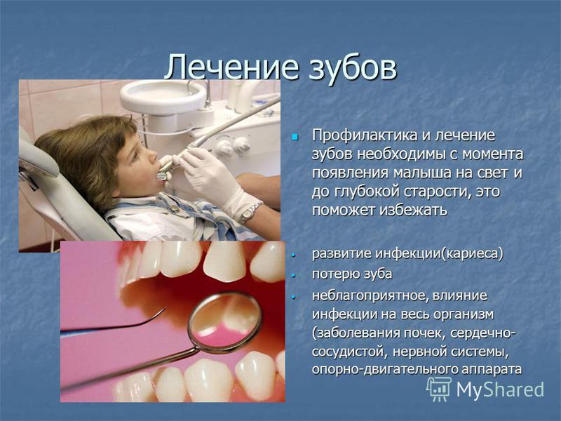 Лечение зубов Профилактика и лечение зубов необходимы с момента появления малыша на свет и до глубокой старости, это поможет избежать Профилактика и лечение зубов необходимы с момента появления малыша на свет и до глубокой старости, это поможет избеж