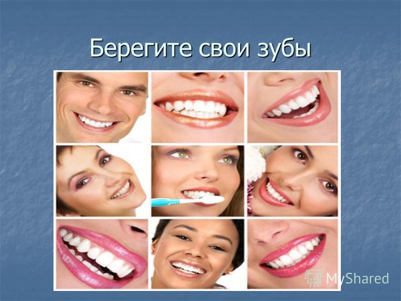 Берегите свои зубы