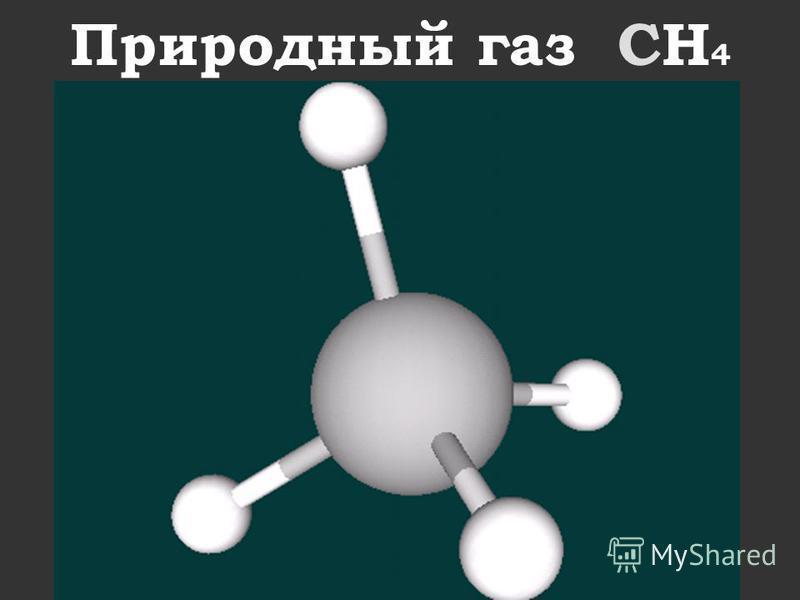 Природный газ CH 4
