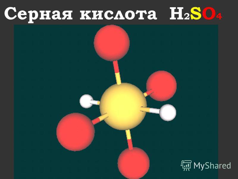 Серная кислота H 2 SO 4