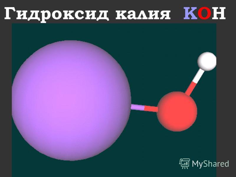 Гидроксид калия KOH