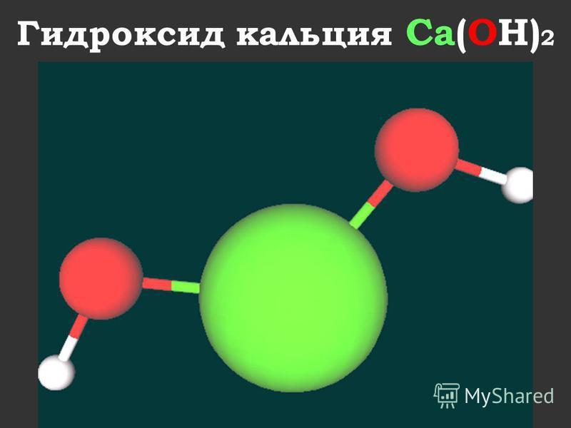 Гидроксид кальция Ca(OH) 2