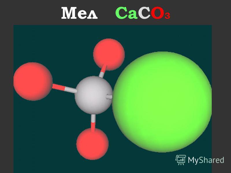 Мел CaCO 3