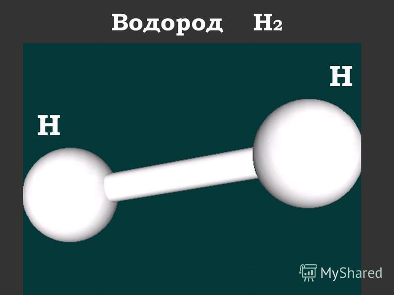 Водород H 2 H H