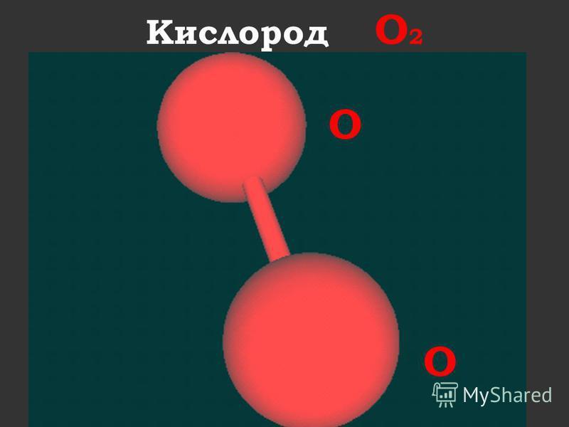 Кислород O 2 O O