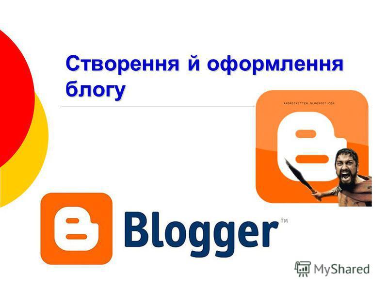 Створення й оформлення блогу
