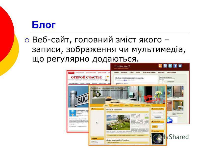 Блог Веб-сайт, головний зміст якого – записи, зображення чи мультимедіа, що регулярно додаються.