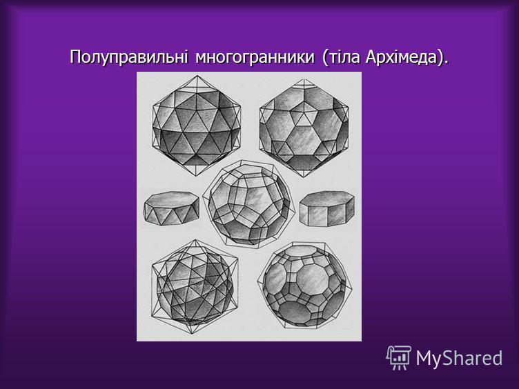 Полуправильні многогранники (тіла Архімеда).