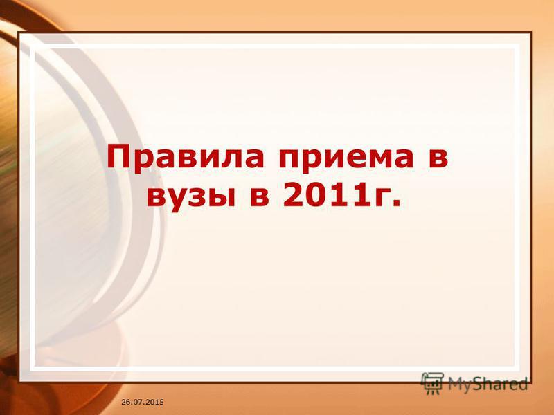 Правила приема в вузы в 2011 г.