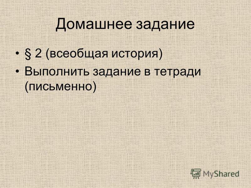 Домашнее задание § 2 (всеобщая история) Выполнить задание в тетради (письменно)