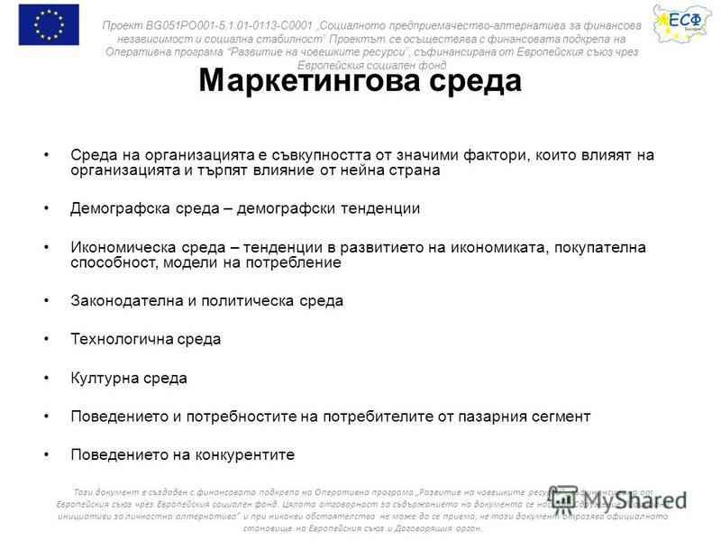 Този документ е създаден с финансовата подкрепа на Оперативна програма Развитие на човешките ресурси, съфинансирана от Европейския съюз чрез Европейския социален фонд. Цялата отговорност за съдържанието на документа се носи от Сдружение Социални иниц
