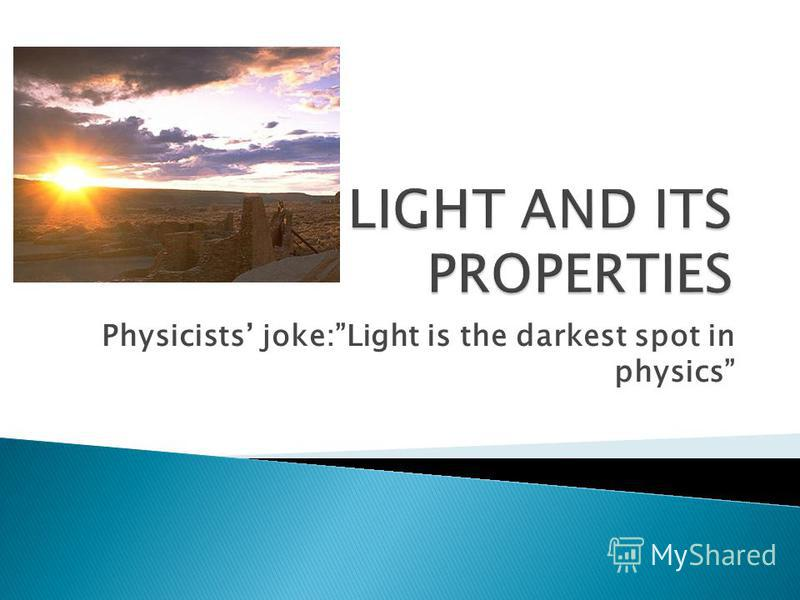 Physicists joke:Light is the darkest spot in physics