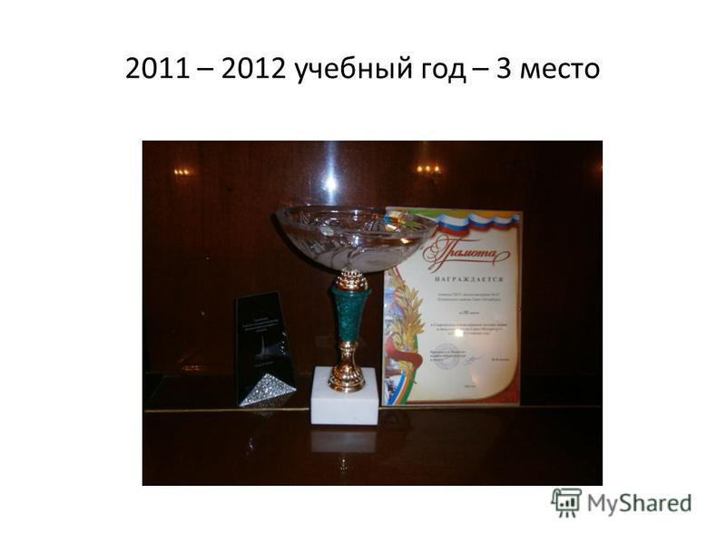 2011 – 2012 учебный год – 3 место