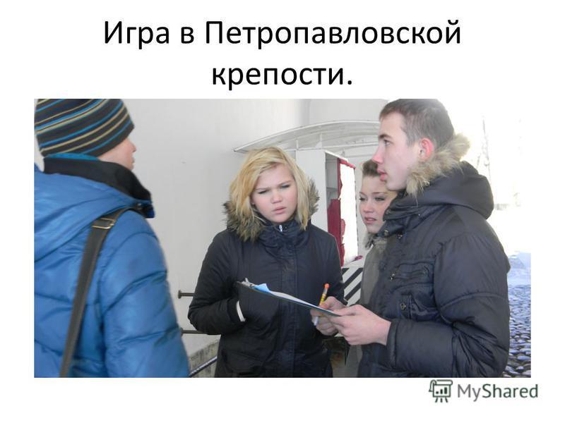Игра в Петропавловской крепости.