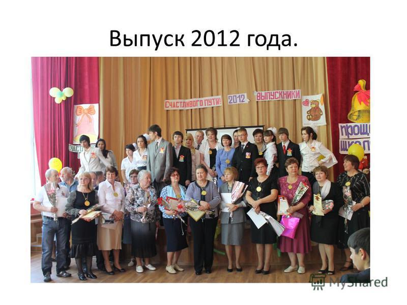 Выпуск 2012 года.