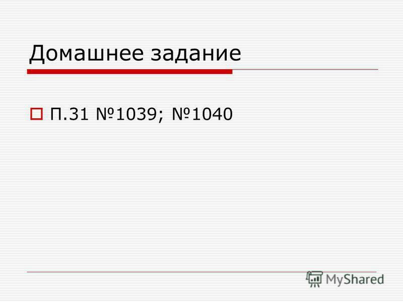 Домашнее задание П.31 1039; 1040