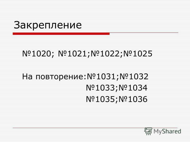 Закрепление 1020; 1021;1022;1025 На повторение:1031;1032 1033;1034 1035;1036