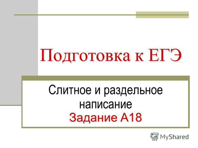Подготовка к ЕГЭ Слитное и раздельное написание Задание А18