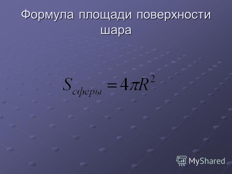 Формула площади поверхности шара