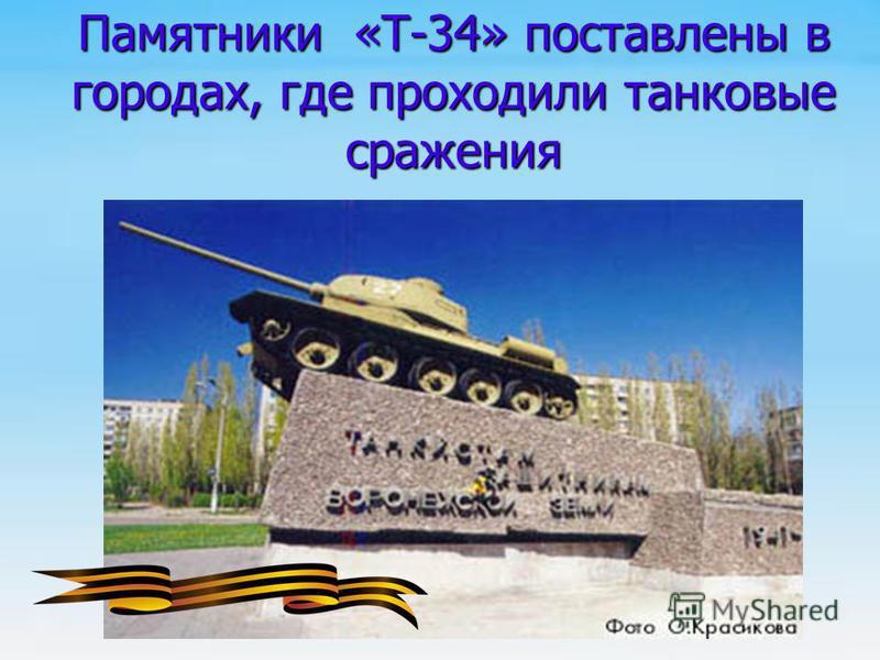 Памятники «Т-34» поставлены в городах, где проходили танковые сражения