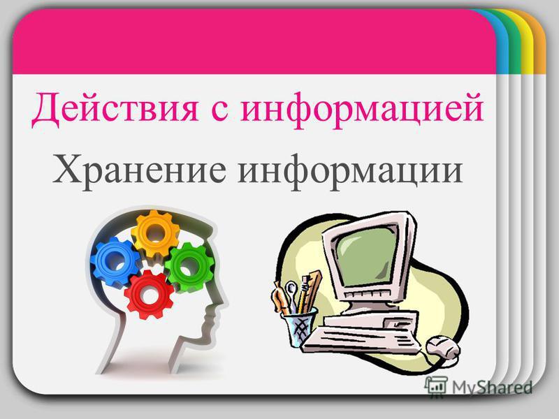 WINTER Template Действия с информацией Хранение информации