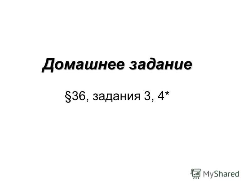 Домашнее задание §36, задания 3, 4*