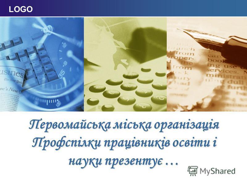 LOGO Первомайська міська організація Профспілки працівників освіти і науки презентує …