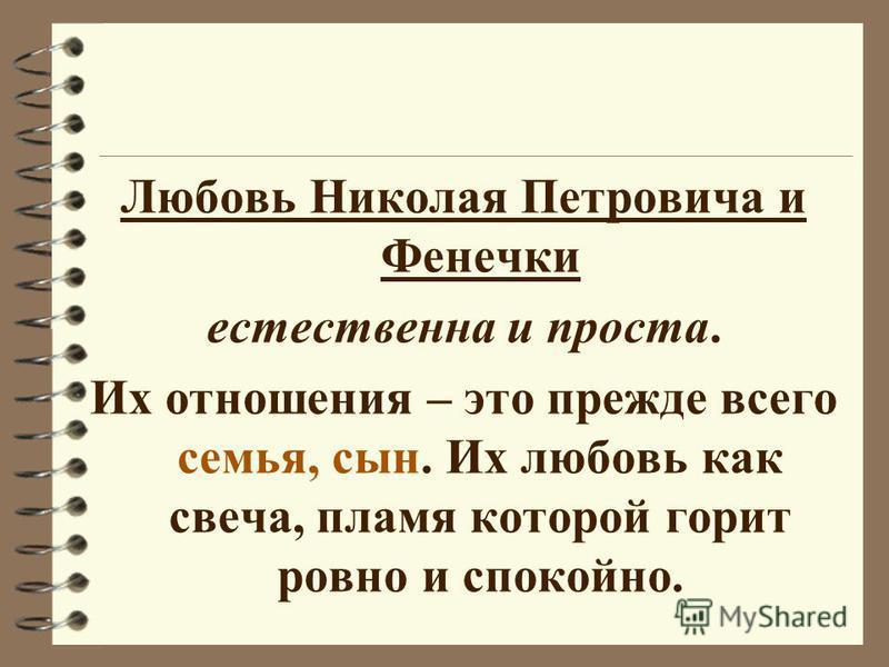 Любовь Николая Петровича и Фенечки естественна и проста. Их отношения – это прежде всего семья, сын. Их любовь как свеча, пламя которой горит ровно и спокойно.