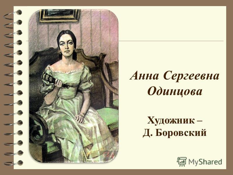 Анна Сергеевна Одинцова Художник – Д. Боровский