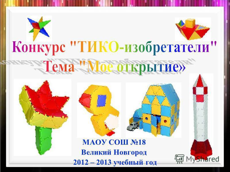 МАОУ СОШ 18 Великий Новгород 2012 – 2013 учебный год