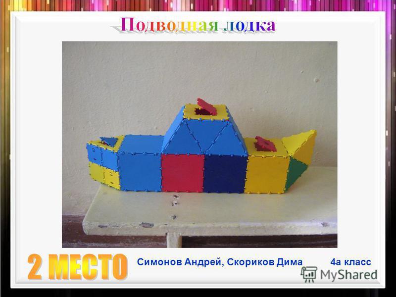 Симонов Андрей, Скориков Дима 4а класс