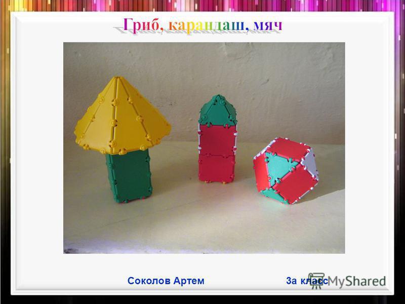 Соколов Артем 3а класс
