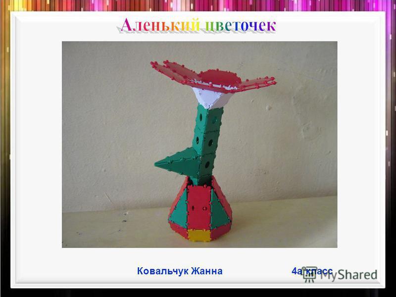 Ковальчук Жанна 4а класс