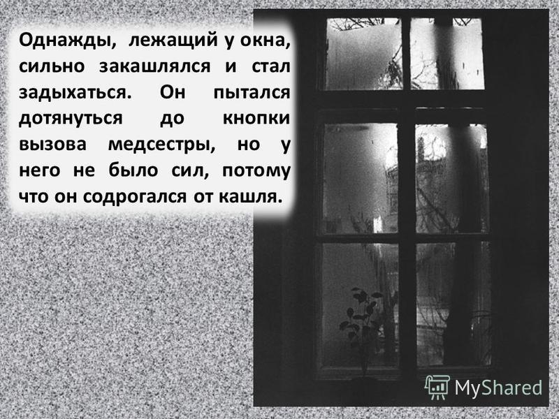 В то время как он наблюдал все эти удивительные события за окном, его соседа мучила глухая злоба. «Это несправедливо, думал он. За какие такие заслуги его уложили у окна, а не меня, и я могу лицезреть только дверь с облупившейся краской, в то время к